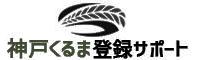 神戸くるま登録サポート